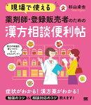 現場で使える 薬剤師・登録販売者のための漢方相談便利帖