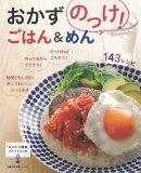 【バーゲン本】おかずのっけ!ごはん&めん143レシピ