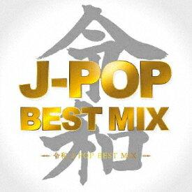 令和 J-POP BEST MIX [ (オムニバス) ]