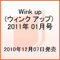 Wink_up_(ウィンク_アップ)_2011年_01月号_[雑誌]