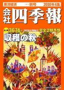 会社四季報 2010年 10月号 [雑誌]