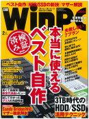 日経 WinPC (ウィンピーシー) 2011年 02月号 [雑誌]