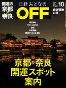 日経おとなの OFF (オフ) 2010年 10月号 [雑誌]