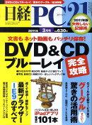 日経 PC 21 (ピーシーニジュウイチ) 2011年 03月号 [雑誌]