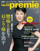日経 Health premie (ヘルス プルミエ) 2009年 11月号 [雑誌]