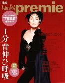 日経 Health premie (ヘルス プルミエ) 2009年 12月号 [雑誌]