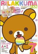 リラックマFAN (ファン) 2010年 09月号 [雑誌]