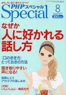 PHP スペシャル 2010年 08月号 [雑誌]