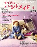 NHK すてきにハンドメイド 2010年 04月号 [雑誌]