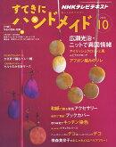 NHK すてきにハンドメイド 2010年 10月号 [雑誌]