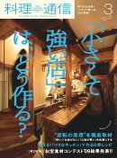 料理通信 2009年 03月号 [雑誌]