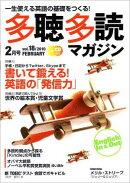 多聴多読マガジン 2010年 02月号 [雑誌]