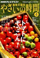 NHK 趣味の園芸 やさいの時間 2010年 04月号 [雑誌]