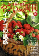 NHK 趣味の園芸 やさいの時間 2010年 10月号 [雑誌]