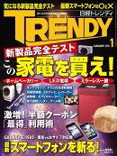 日経 TRENDY (トレンディ) 2011年 01月号 [雑誌]【【500ポイントが当たる】スタートダッシュ!キャンペーン】
