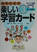 小学校体育楽しい学習カ-ド(3(5・6年))