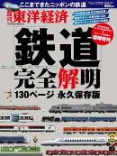 鉄道完全解明 2010年 07月号 [雑誌]