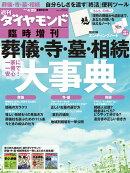 葬儀・寺・墓・相続 大事典 2010年 04月号[雑誌]