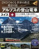 DVDでめぐる 世界の鉄道 絶景の旅 2010年 3/11号 [雑誌]