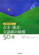 小学校で覚えたい古文・漢文・文語詩の暗唱50選