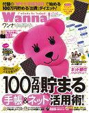 wanna ! (ワンナ) 2010年 12月号 [雑誌]