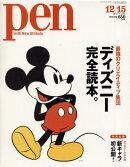 Pen (ペン) 2010年 12/15号 [雑誌]