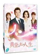 黄金の私の人生 DVD-BOX5