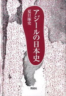 アジールの日本史