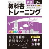 教科書トレーニング東京書籍版ニューホライズン完全準拠(英語 3年)
