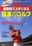 DVDでマスター!練習場で上手くなる基本のゴルフ