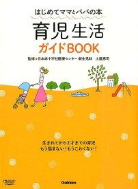 育児生活ガイドBOOK はじめてママとパパの本 [ 土屋恵司 ]