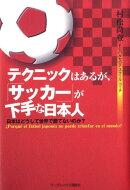 テクニックはあるが、サッカーが下手な日本人