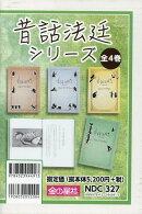 昔話法廷シリーズ(全4巻セット)