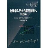 物理学入門から医用物理へ改訂版