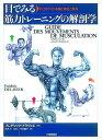 目でみる筋力トレーニングの解剖学 ひと目でわかる強化部位と筋名 [ フレデリック・ドラヴィエ ]