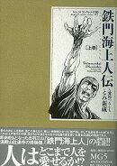 【バーゲン本】鉄門海上人伝 上下 レジェンドコミックシリーズ10