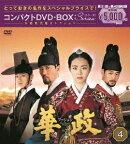 華政[ファジョン] コンパクトDVD-BOX4
