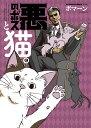 悪のボスと猫。 [ ボマーン ]