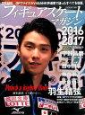 フィギュアスケート・マガジン2016-2017グランプリスペシャル