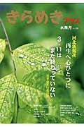 きらめきプラス(vol.34(2015 水無月)