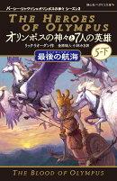 オリンポスの神々と7人の英雄 5-下 最後の航海(10)