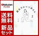 腐女子のつづ井さん 1-2巻セット [ つづ井 ]