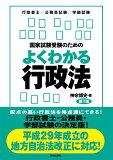 国家試験受験のためのよくわかる行政法第7版