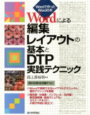 Wordによる編集レイアウトの基本とDTP実践テクニック
