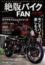 絶版バイクFAN(Vol.5) 40代から再びはじめる旧車LIFEマガジン (COSMIC MOOK)
