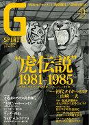 Gスピリッツ(Vol.54)