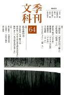 季刊文科(第64号)
