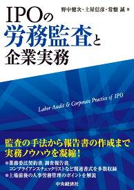 IPOの労務監査と企業実務 [ 野中 健次 ]