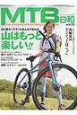 MTB日和(vol.23) for wonderful & exciting 初心者もベテランもみんなで走れば山はもっと楽しい! (タツミムック)
