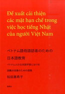 ベトナム語母語話者のための日本語教育